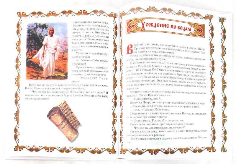 Иллюстрация 1 из 33 для Библейские рассказы - Галина Шалаева | Лабиринт - книги. Источник: Лабиринт