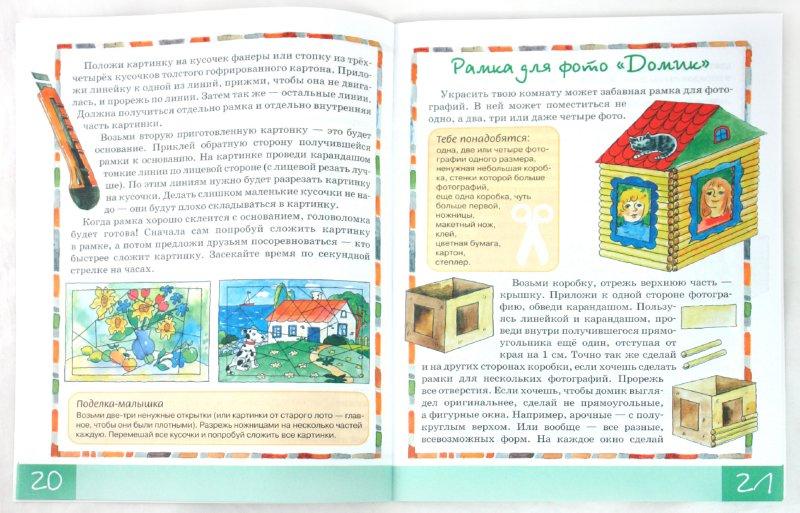 Иллюстрация 1 из 11 для Поделки из подручного материала - Елена Данилова | Лабиринт - книги. Источник: Лабиринт