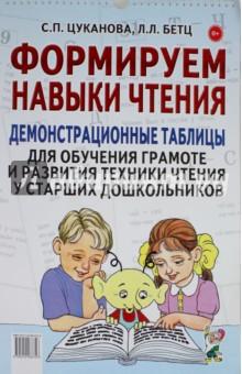 Формируем навыки чтения. Демонстрационные таблицы для обучения грамоте и развития техники чтения
