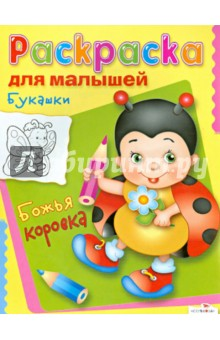 Раскраска для малышей: Букашки. Божья коровка