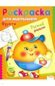 Раскраска для малышей. Фрукты. Рыжий апельсин