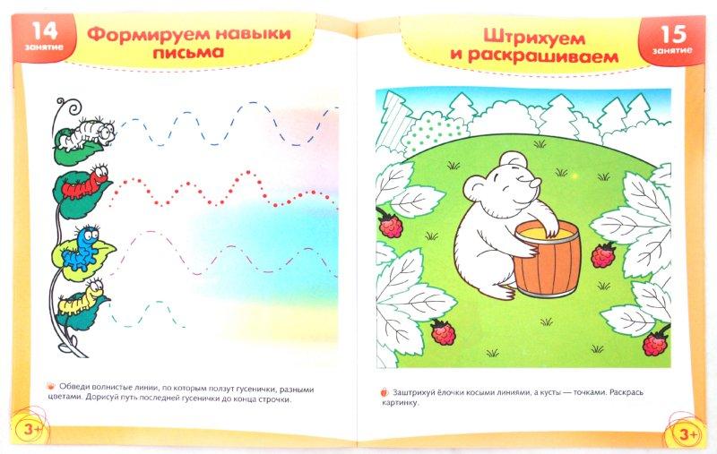 Иллюстрация 1 из 32 для УМНЫЙ ребёнок 3+. Тренируем руку и пальчики - Т. Давыдова | Лабиринт - книги. Источник: Лабиринт