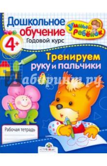 УМНЫЙ ребёнок 4+. Тренируем руку и пальчики