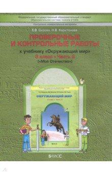 Книга Проверочные и контрольные работы к учебнику Окружающий  Проверочные и контрольные работы к учебнику Окружающий мир 3 класс Мое отечество