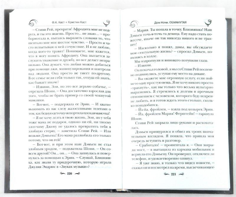 Иллюстрация 1 из 15 для Обманутая - Каст, Каст | Лабиринт - книги. Источник: Лабиринт