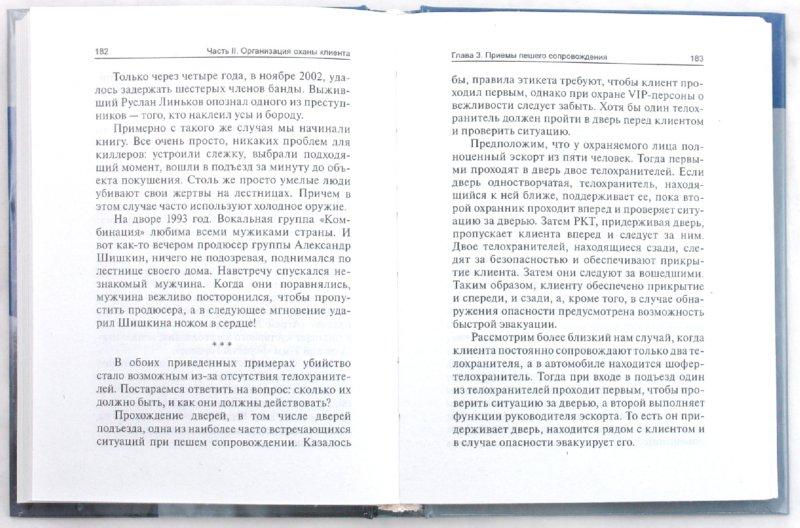 Иллюстрация 1 из 6 для Карманная книга телохранителя - Максим Петров | Лабиринт - книги. Источник: Лабиринт