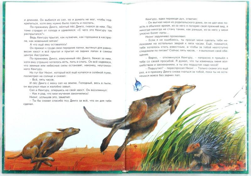 Иллюстрация 1 из 38 для Сказки и рассказы о животных - Редьярд Киплинг | Лабиринт - книги. Источник: Лабиринт