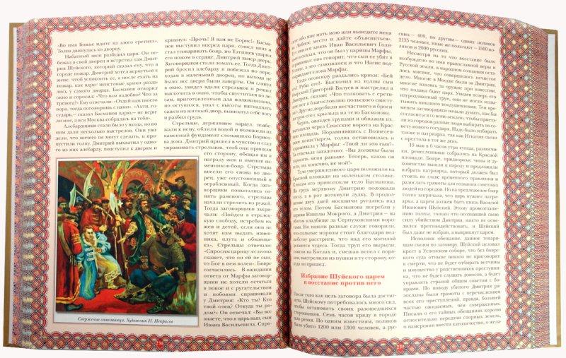 Иллюстрация 1 из 15 для Российские монархи. От Рюрика до Николая II - Константин Рыжов | Лабиринт - книги. Источник: Лабиринт