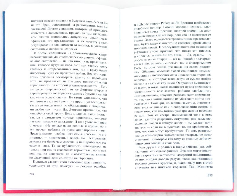 Иллюстрация 1 из 18 для История любовных побед от Античности до наших дней - Жан-Клод Болонь | Лабиринт - книги. Источник: Лабиринт