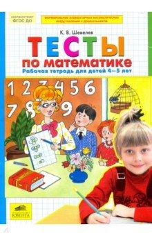 Тесты по математике. Рабочая тетрадь для детей 4-5 лет. ФГОС ДО