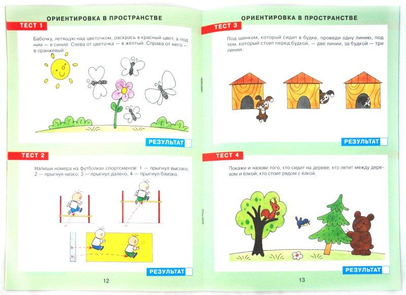 Иллюстрация 1 из 14 для Тесты по математике. Рабочая тетрадь для детей 4-5 лет. ФГОС ДО - Константин Шевелев | Лабиринт - книги. Источник: Лабиринт