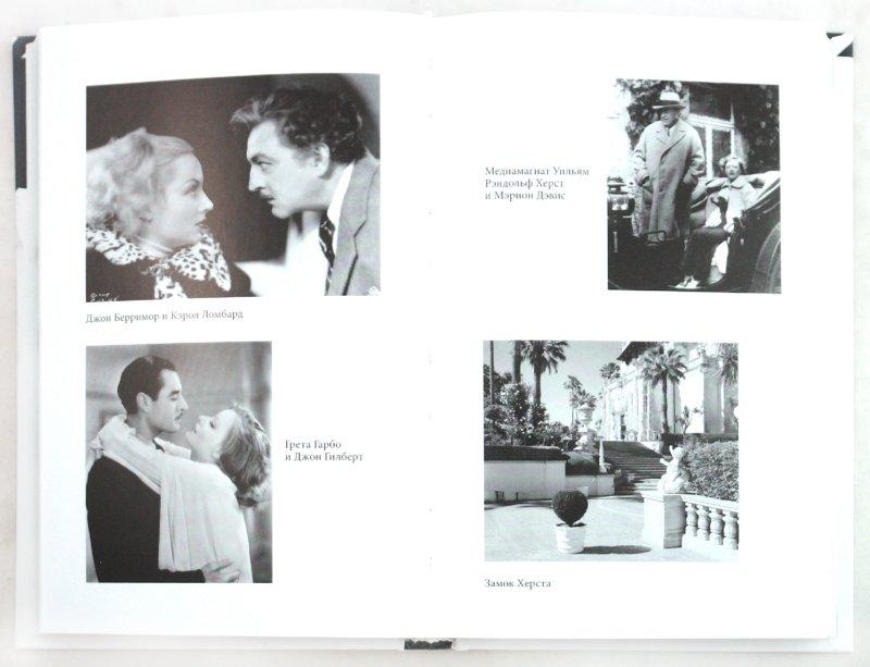 Иллюстрация 1 из 10 для Моя жизнь с Чаплином: Интимные воспоминания - Лита Чаплин | Лабиринт - книги. Источник: Лабиринт