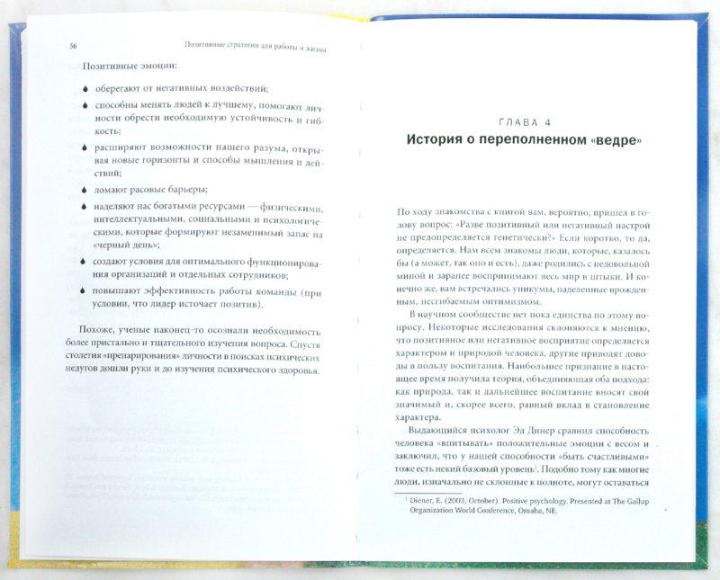 Иллюстрация 1 из 4 для Позитивные стратегии для работы и жизни - Рат, Клифтон | Лабиринт - книги. Источник: Лабиринт