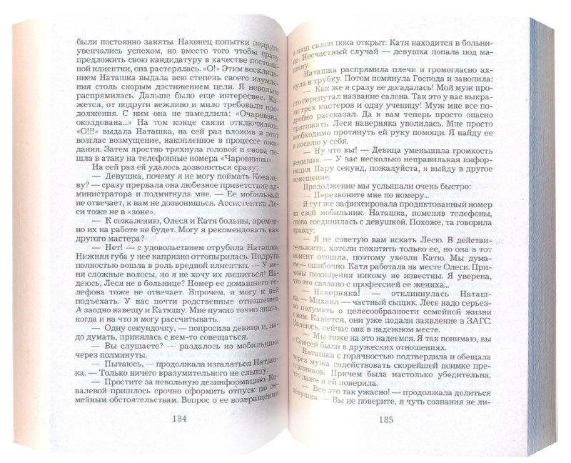 Иллюстрация 1 из 6 для Кошмар на улице с вязом - Валентина Андреева | Лабиринт - книги. Источник: Лабиринт