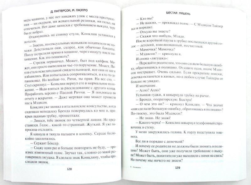 Иллюстрация 1 из 13 для 6-я мишень - Паттерсон, Паэтро | Лабиринт - книги. Источник: Лабиринт