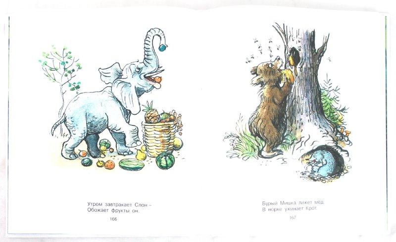Иллюстрация 1 из 53 для Большая книга сказок и стихов для самых маленьких - Маршак, Михалков, Барто, Сутеев | Лабиринт - книги. Источник: Лабиринт
