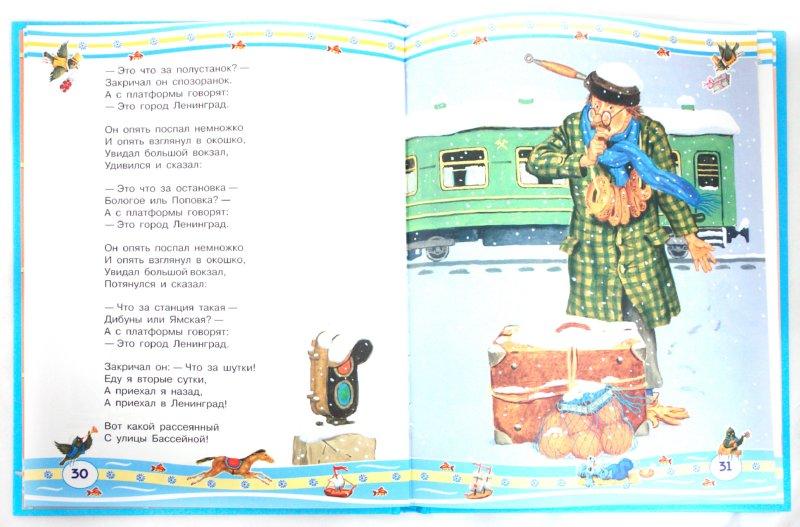 Иллюстрация 1 из 26 для Веселые стихи и сказки - Самуил Маршак | Лабиринт - книги. Источник: Лабиринт