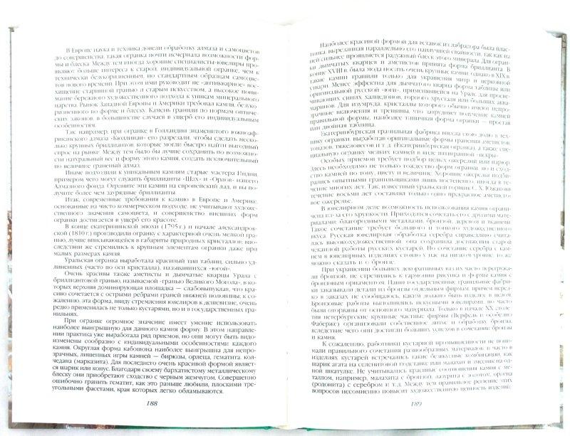 Иллюстрация 1 из 26 для Очерки по истории камня: В 2 т. Т. 2 - Александр Ферсман | Лабиринт - книги. Источник: Лабиринт