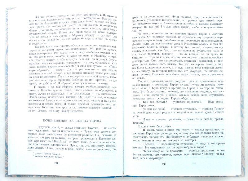 Иллюстрация 1 из 16 для Избранное: Рассказы; Фабрика Абсолюта; Год садовода - Карел Чапек | Лабиринт - книги. Источник: Лабиринт