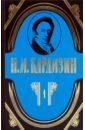 Карамзин Николай Михайлович Полное собрание сочинений в 18-ти томах. Том 1: История государства Российского