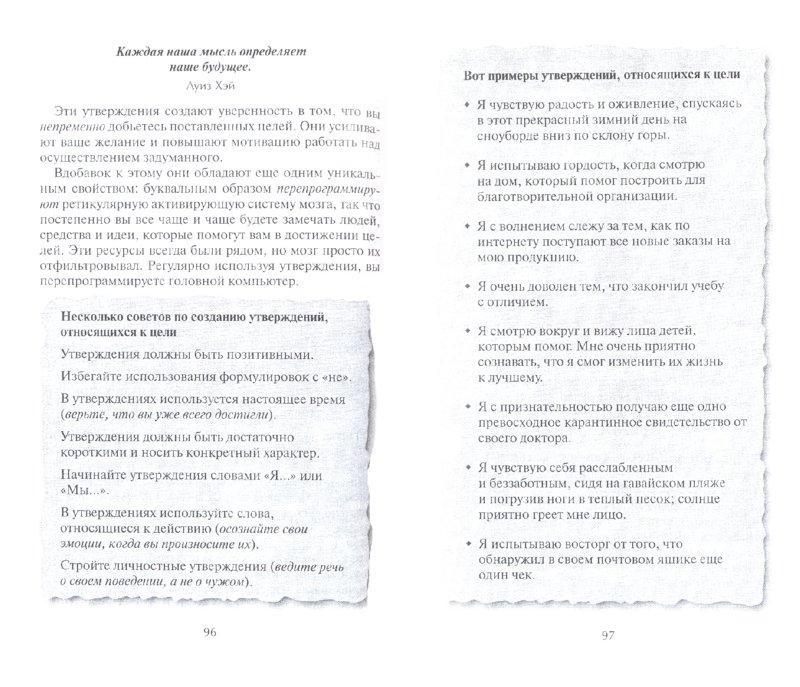 Иллюстрация 1 из 6 для Ключ к закону притяжения - Кэнфилд, Уоткинс | Лабиринт - книги. Источник: Лабиринт