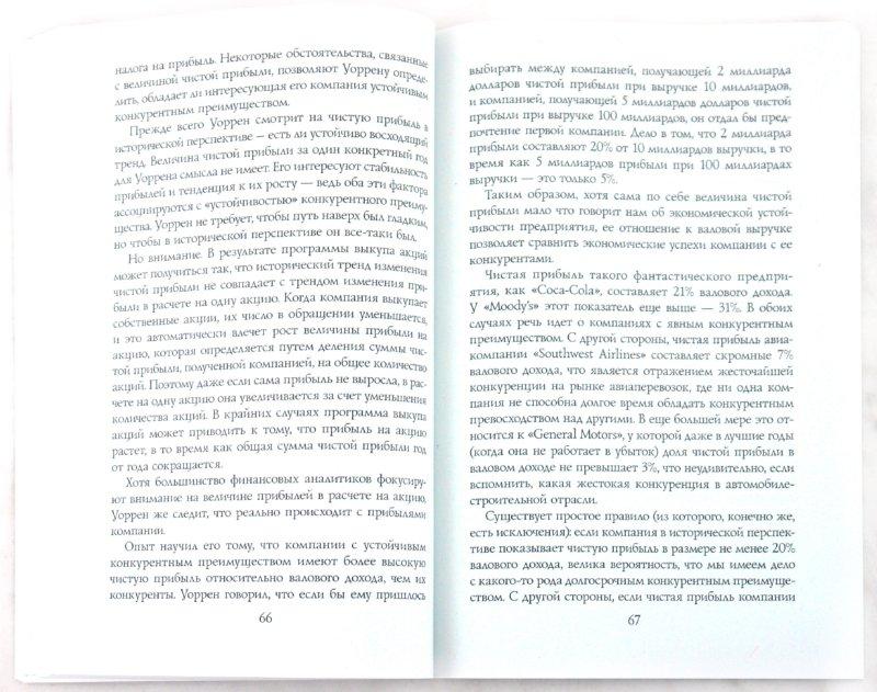 Иллюстрация 1 из 4 для Уоррен Баффет рекомендует. Как найти идеальную для инвестора компанию - Баффет, Кларк | Лабиринт - книги. Источник: Лабиринт