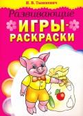 Развивающие игры-раскраски (розовая)