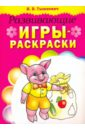 Тышкевич Ирина Владимировна Развивающие игры-раскраски (розовая)