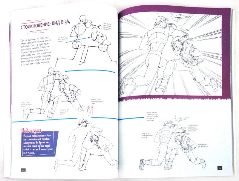 Иллюстрация 1 из 20 для Манга-мания. Сенэн - Кристофер Харт | Лабиринт - книги. Источник: Лабиринт