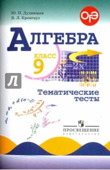 Алгебра. 9 класс: Тематические тесты ткачева м федорова н шабунин м алгебра 8 класс дидактические материалы учебное пособие
