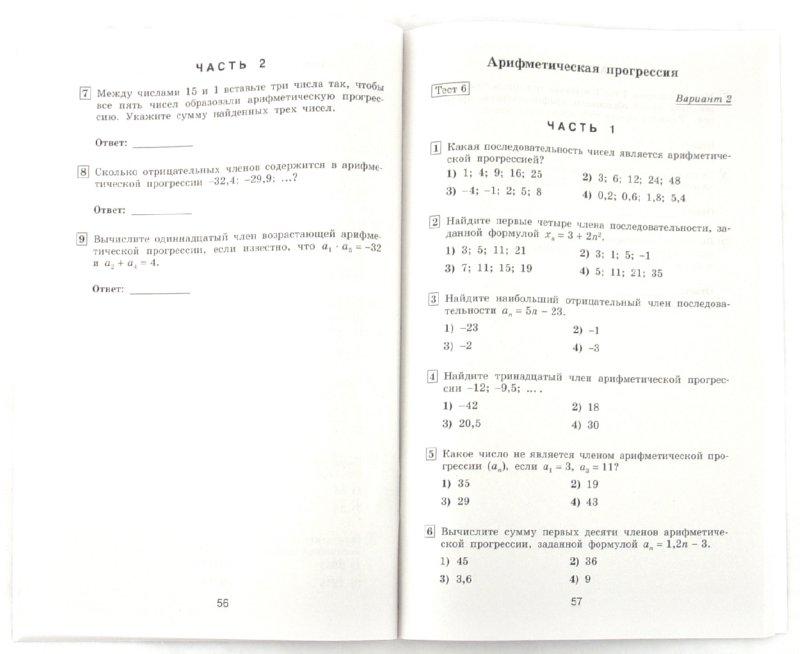 гдз 8 кронгауз ю.п алгебра в.л тесты дудницын класс тематические