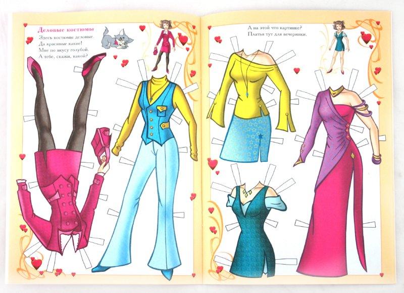 Иллюстрация 1 из 9 для Бумажная кукла Настя (обложка фиолетовая) - Полярный, Никольская | Лабиринт - книги. Источник: Лабиринт