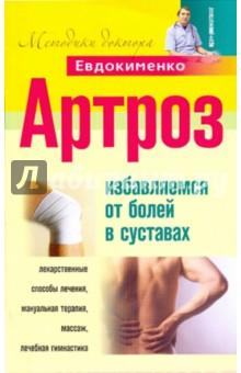 Артроз. Избавление  от болезней в суставах