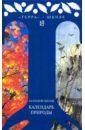Онегов Анатолий Календарь природы: Пособие для юных натуралистов