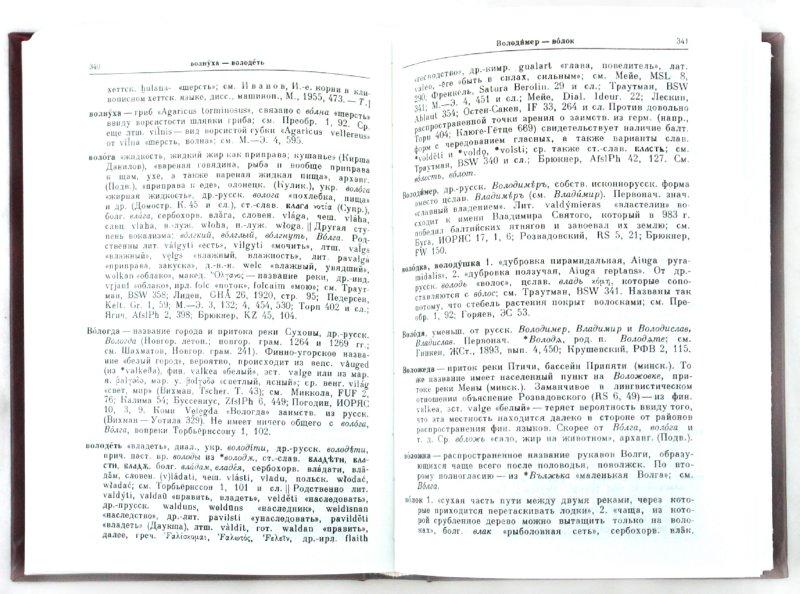 Иллюстрация 1 из 9 для Этимологический словарь русского языка. В 4-х томах - Макс Фасмер | Лабиринт - книги. Источник: Лабиринт