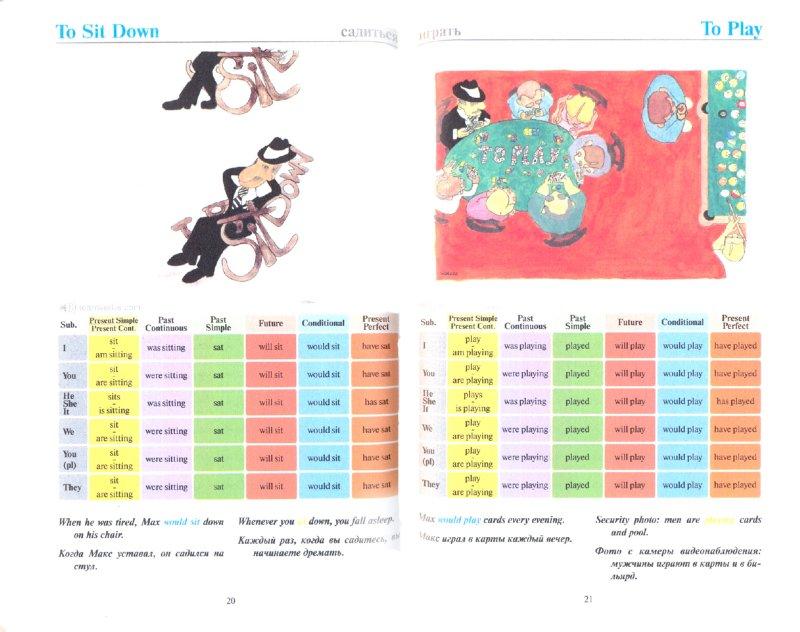 Иллюстрация 1 из 10 для 101 английский глагол - Рори Райдер | Лабиринт - книги. Источник: Лабиринт
