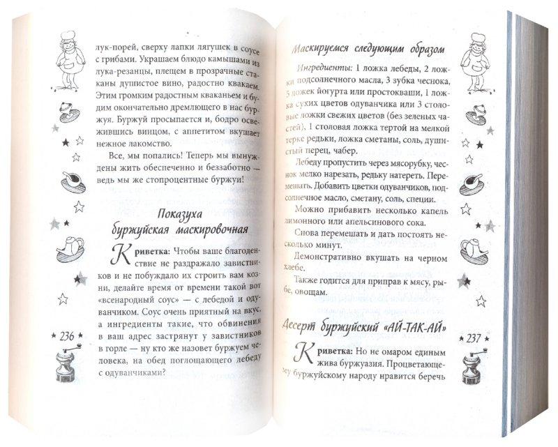 Иллюстрация 1 из 6 для Волшебная кулинарная книга - Лисси Мусса | Лабиринт - книги. Источник: Лабиринт