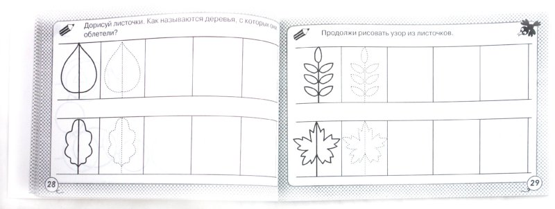 Иллюстрация 1 из 15 для Рисуем узоры. 5+ - Анна Герасимова | Лабиринт - книги. Источник: Лабиринт
