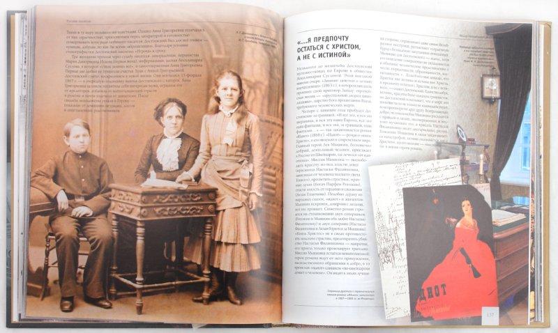Иллюстрация 1 из 8 для Русские писатели. Современная энциклопедия | Лабиринт - книги. Источник: Лабиринт