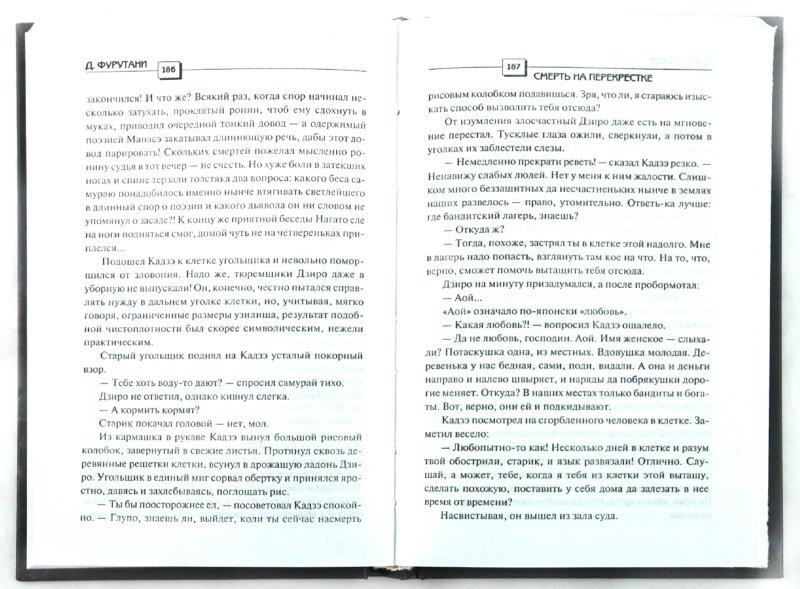 Иллюстрация 1 из 11 для Смерть на перекрестке - Дейл Фурутани | Лабиринт - книги. Источник: Лабиринт