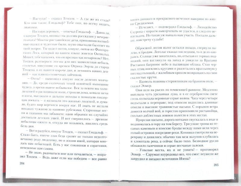 Иллюстрация 1 из 18 для Властелин колец. Трилогия. Том 2. Две твердыни - Толкин Джон Рональд Руэл | Лабиринт - книги. Источник: Лабиринт