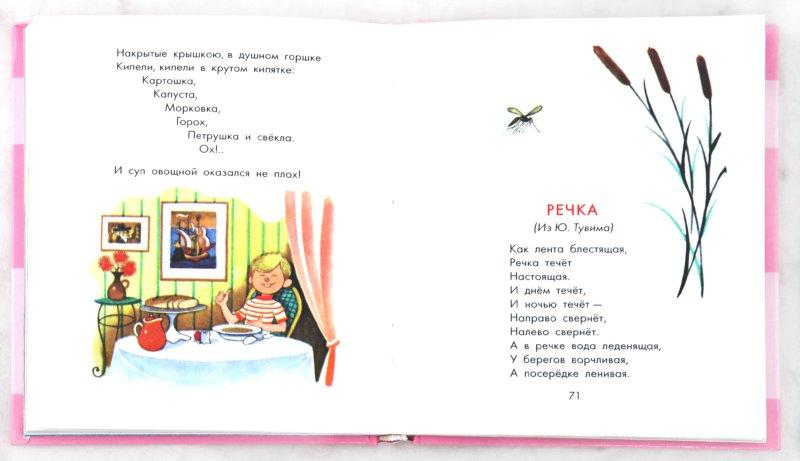 Иллюстрация 1 из 42 для Любимые стихи - Сергей Михалков | Лабиринт - книги. Источник: Лабиринт
