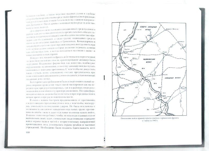 Иллюстрация 1 из 6 для Годы возмездия: Боевыми дорогами от Керчи до Праги - Андрей Еременко | Лабиринт - книги. Источник: Лабиринт