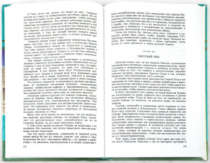 Иллюстрация 1 из 7 для Тайны Римского двора: Исторический роман XIX столетия - Э. Брифо | Лабиринт - книги. Источник: Лабиринт