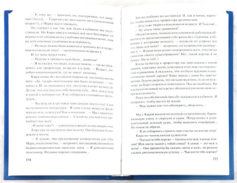 Иллюстрация 1 из 11 для Повести и рассказы - Анатолий Алексин | Лабиринт - книги. Источник: Лабиринт