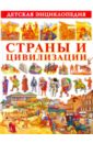 Страны и цивилизации. Детская энциклопедия самые красивые и знаменитые реки мира