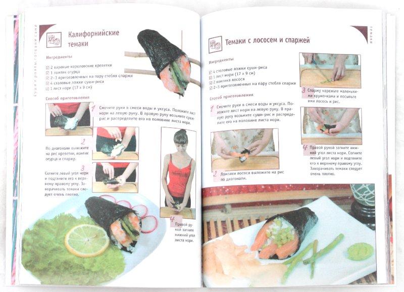 Иллюстрация 1 из 32 для Суши и роллы. Готовим сами - Борис Калугин | Лабиринт - книги. Источник: Лабиринт
