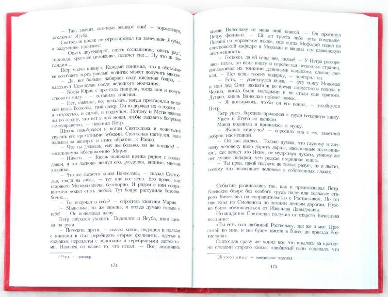 Иллюстрация 1 из 15 для В начале было слово: Дилогия. Книга 1: Кровь на пергамене - Юрий Лиманов | Лабиринт - книги. Источник: Лабиринт