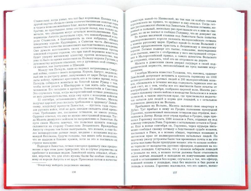 Иллюстрация 1 из 5 для Мазепа - Николай Костомаров | Лабиринт - книги. Источник: Лабиринт