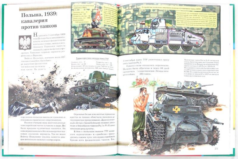 Иллюстрация 1 из 15 для Танки | Лабиринт - книги. Источник: Лабиринт